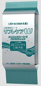 【あす楽】リフレケアWボトルタイプ詰替用 90枚