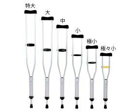 【ナビス】松葉杖(セフティーワンS)極々小