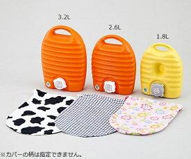 【ナビス】立つ湯たんぽ(袋付き) 2.6L
