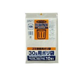【ナビス】ゴミ袋 半透明30L 10枚入