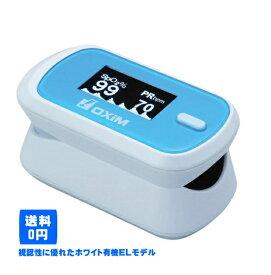 【あす楽】【ISO準拠】パルスオキシメーター NEWオキシボーイ Oxiboy s-126【血中酸素濃度計】【特定管理】【送料無料_spsp1304】 【指先】【新作】