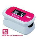 【あす楽】【ISO準拠】パルスオキシメーター NEWオキシガール s-126 Oxigirl 【血中酸素濃度計】【smtb-s】【特定管…