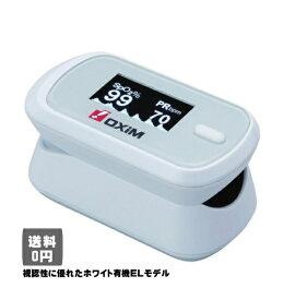 【ISO準拠】パルスオキシメーター NEWオキシヤング S-126 Oxiyoung 【血中酸素濃度計】【特定管理】【送料無料_spsp1304】 【感謝価格】【指先】