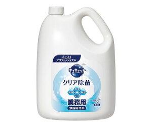 花王 キュキュットクリア除菌(業務用) 4.5L
