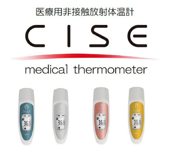 【あす楽カラー有】国産新製品 非接触式放射体温計 CISE(シーゼ)01TE 【送料無料】【02P06Aug16】