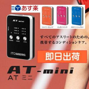 【送料無料】【無料健康相談付】【ポイント5倍】低周波治療器 AT-mini(ATミニ)送料・手数料無料【smtb-s】【特定管理】 【HLS_DU】【02P06Aug16】