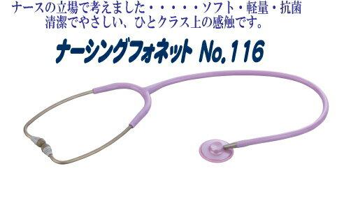 【感謝価格】【ケンツメディコ】 医療用聴診器 ナーシングフォネット シングル 5色 No.116II【02P06Aug16】
