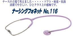 【感謝価格】【ケンツメディコ】 医療用聴診器 ナーシングフォネット シングル 5色 No.116II