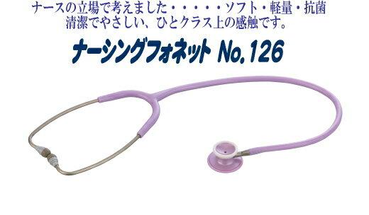 【感謝価格】【ケンツメディコ】 医療用聴診器 ナーシングフォネット ダブル 5色 No.126II【02P06Aug16】