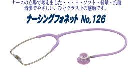 【感謝価格】【ケンツメディコ】 医療用聴診器 ナーシングフォネット ダブル 5色 No.126II