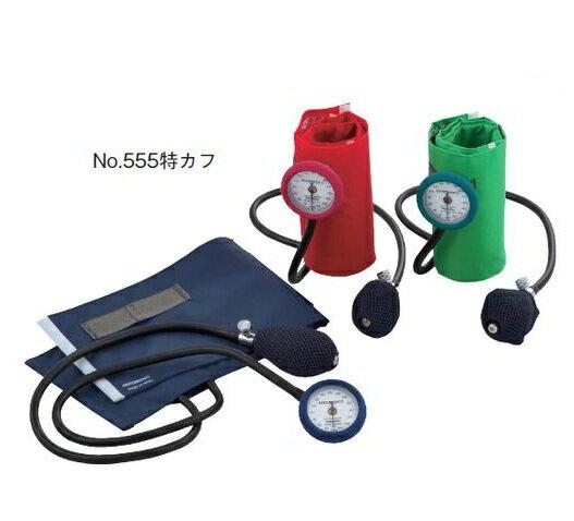 【感謝価格】ケンツメディコ アネロイド型血圧計DURA-X  特カフ NO.555【02P29Jul16】