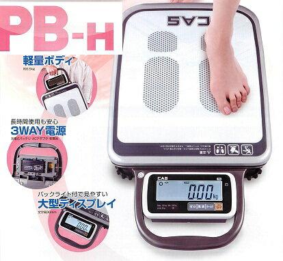 【送料無料】【無料健康相談付】 3電源 CAS ポータブル体重計 PB-150H  【smtb-s】 【fsp2124-6m】【02P06Aug16】