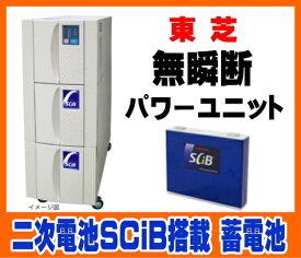 【送料無料】【無料健康相談 対象製品】東芝 無瞬断パワーユニット 【超寿命 SCiB搭載】