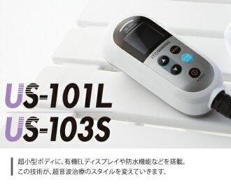 超聲波治療儀器 Ito 美國-101 L (1 兆赫) 和 ITO 美國 103S Ito 甚高頻