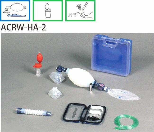 【送料無料】【無料健康相談 対象製品】【ブルークロス社】 救急蘇生セット ACRW-HA-2 【fsp2124-6m】【02P06Aug16】