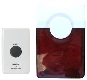 ワイヤレス呼出LEDピカフラッシュ (XL3010)【リーベックス】 R0667