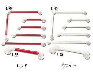 【送料無料】安寿 セーフティーバー L 型手すりセット L-400×600 (535-857 レッド)【アロン化成】 R0181