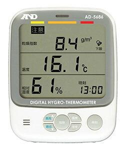 環境温湿度計 (AD5686)【エー・アンド・デイ】 H0709