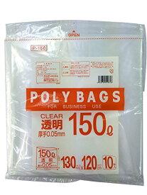 【送料無料】ポリバックビジネス (レンタル商品保管 車椅子用袋) (100枚入) 150L (P-150)【オルディ】 O0615