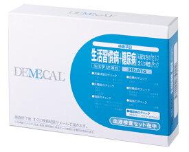 【送料無料】あす楽対応 自宅で検査 DEMECAL(デメカル) 生活習慣病+糖尿病セルフチェック(男女用)送料無料 ネコポス