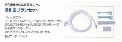 【在庫処分】東京技研 ビバラックプラス 吸引歯ブラシセット【JLD】