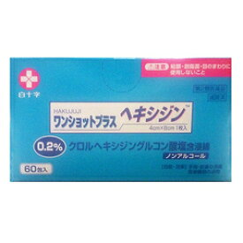 【あす楽】【第2類医薬品】 ワンショットプラスヘキシジン0.2 60包入【白十字】