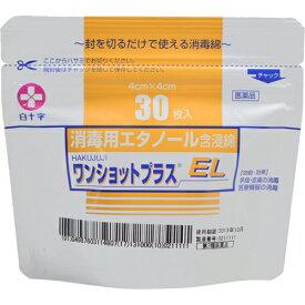 【第3類医薬品】 ワンショットプラスEL 30枚入【白十字】