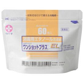 【第3類医薬品】 ワンショットプラスEL 60枚入【白十字】