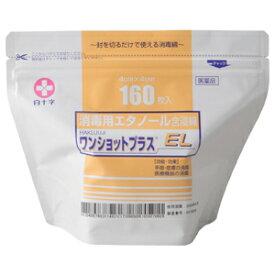【第3類医薬品】 ワンショットプラスEL 160枚入【白十字】