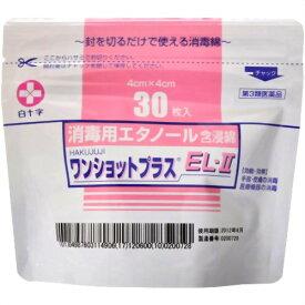 【第3類医薬品】 ワンショットプラスEL- 30枚入【白十字】
