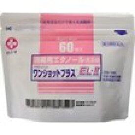 【第3類医薬品】 ワンショットプラスEL- 60枚入【白十字】