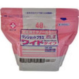 【第3類医薬品】 ワンショットプラスEL-ワイドタイプ 40枚入【白十字】