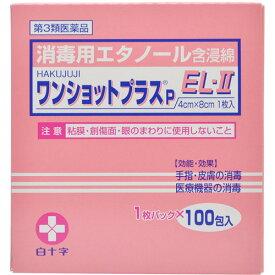 【あす楽】【第3類医薬品】 ワンショットプラスP EL-II 100包入【白十字】