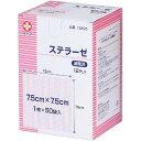 【白十字】ステラーゼ 7.5×10 1枚×50袋入 滅菌済
