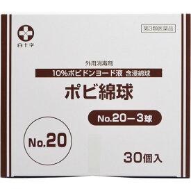 【第3類医薬品】 ポビ綿球 NO.20-3球 30個入【白十字】