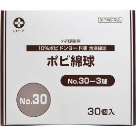 【第3類医薬品】 ポビ綿球 NO.30-3球 30個入【白十字】