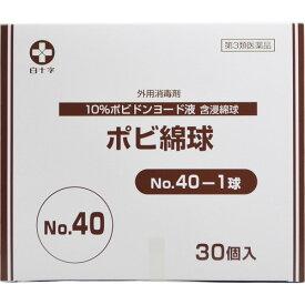 【第3類医薬品】 ポビ綿球 NO.40-1球 30個入【白十字】