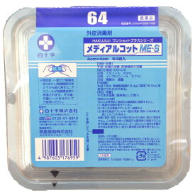 【第3類医薬品】 メディアルコットME-S 64枚入【白十字】