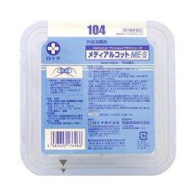 【第3類医薬品】 メディアルコットME-S 104枚入【白十字】