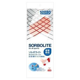 【送料無料/代引不可】 SORBO(ソルボ) ソルボライト M(25.0-26.0cm) 【CP】