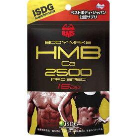 ボディメイクシリーズ BMS HMB Ca 2500 プロスペック 54g(400mg×135粒) 約15日分