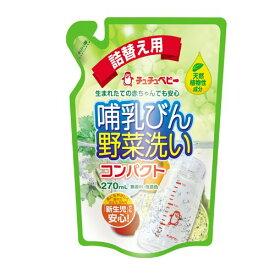 ジェクス チュチュ 哺乳びん野菜洗いコンパクト替270