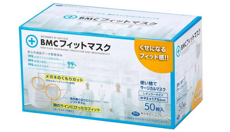 BMC フィットマスク(レギュラー50枚)PM2.5対応平ゴムで耳への負担が少ない★【02P06Aug16】