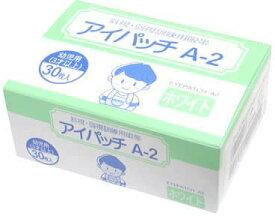 川本産業 アイパッチA2 ホワイト HP−30
