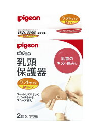 ピジョン 乳頭保護器 授乳用 ソフトタイプM