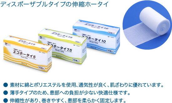 【白十字】 エコホータイ 7.5×9 10巻入【02P29Jul16】