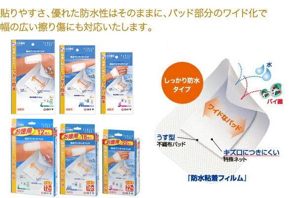 【白十字】 FC防水ワンタッチパッド Lサイズお徳用12枚入り【02P06Aug16】