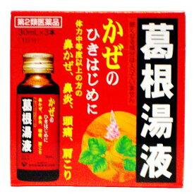 【第2類医薬品】葛根湯液ダブルエキス 30ml×3P 医 【滋賀県製薬】