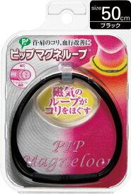 【送料無料】 ピップ フジモト  マグネループ ソフトフィットBK50