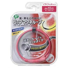 【送料無料】 ピップ フジモト  マグネループソフトフィットローズP45